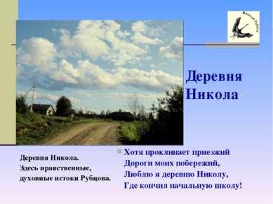 Хотя проклинает приезжий Дороги моих побережий, Люблю я деревню Николу, Где к...