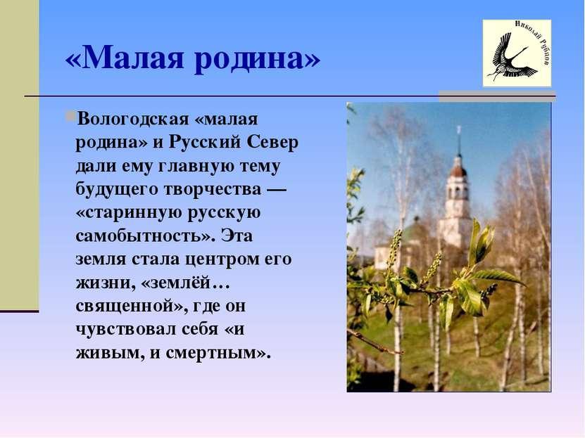 «Малая родина» Вологодская «малая родина» и Русский Север дали ему главную те...