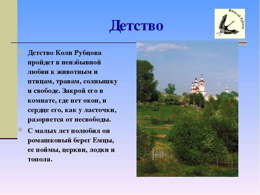 Детство Детство Коли Рубцова пройдет в неизбывной любви к животным и птицам, ...
