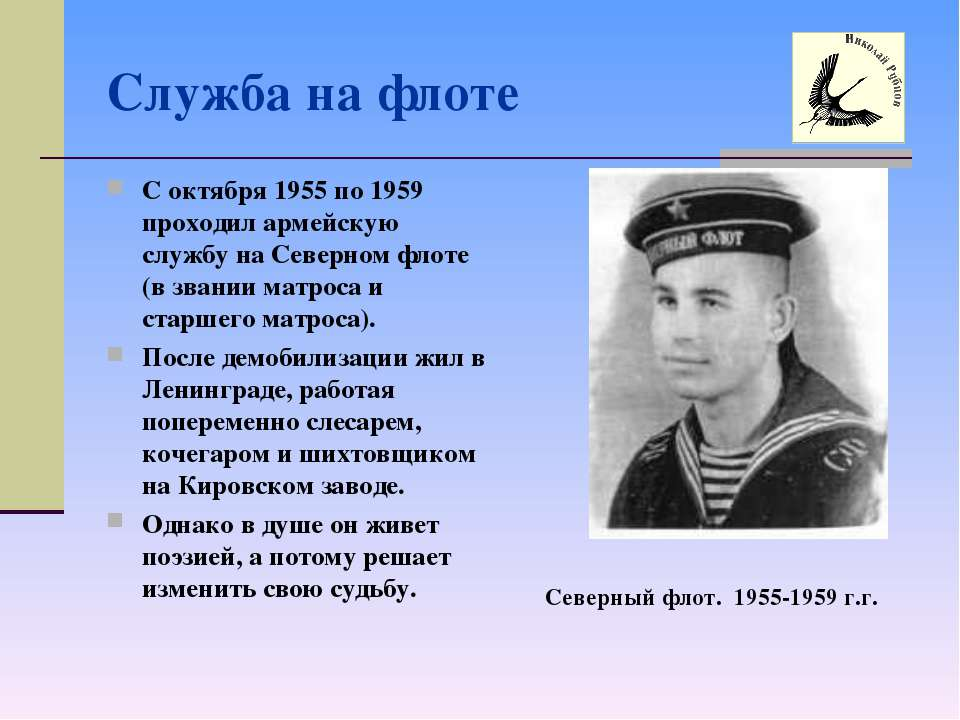 Служба на флоте С октября 1955 по 1959 проходил армейскую службу на Северном ...