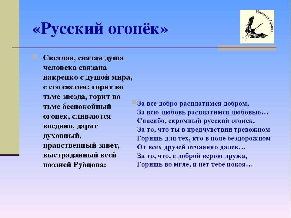 «Русский огонёк» Светлая, святая душа человека связана накрепко с душой мира,...