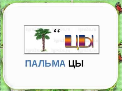 http://aida.ucoz.ru ПАЛЬ МА ЦЫ