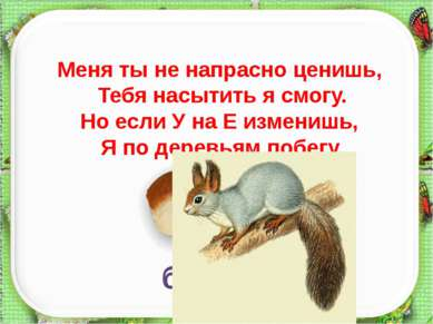 http://aida.ucoz.ru Меня ты не напрасно ценишь, Тебя насытить я смогу. Но есл...