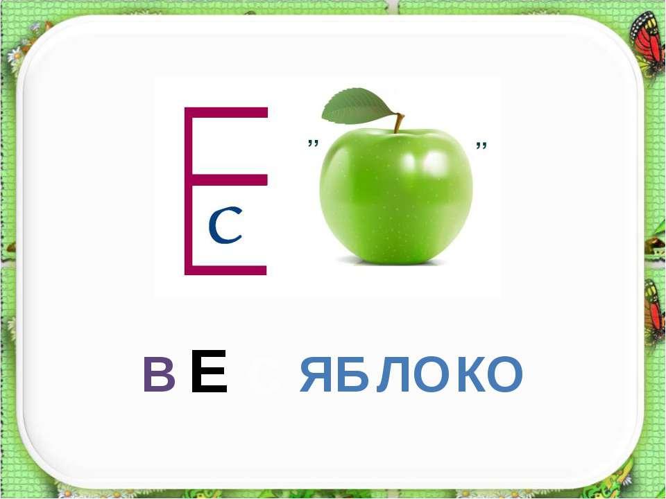 http://aida.ucoz.ru В Е с ЯБ ЛО КО