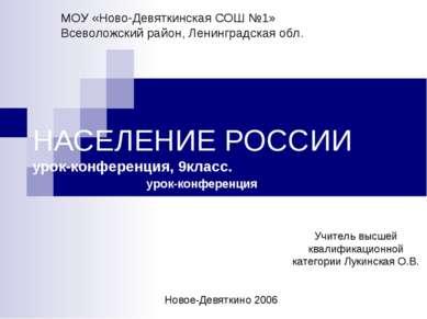 НАСЕЛЕНИЕ РОССИИ урок-конференция, 9класс. МОУ «Ново-Девяткинская СОШ №1» Все...