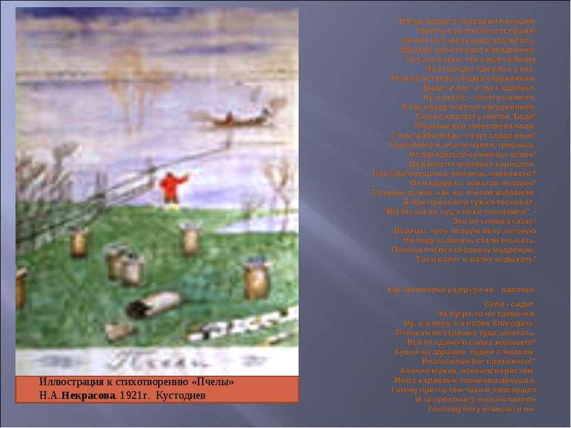 Иллюстрация к стихотворению «Пчелы» Н.А.Некрасова. 1921г. Кустодиев
