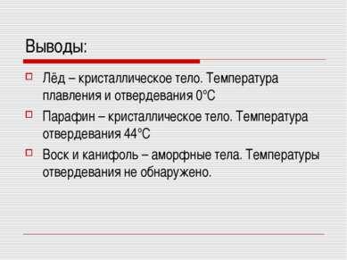 Выводы: Лёд – кристаллическое тело. Температура плавления и отвердевания 0°С ...