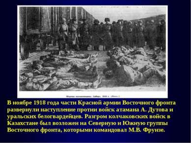 В ноябре 1918 года части Красной армии Восточного фронта развернули наступлен...
