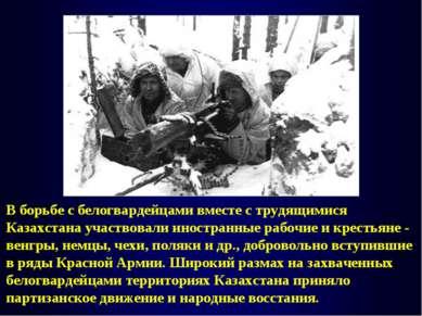 В борьбе с белогвардейцами вместе с трудящимися Казахстана участвовали иностр...