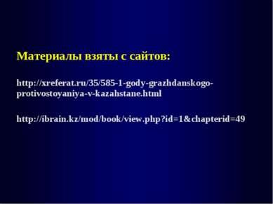 Материалы взяты с сайтов: http://xreferat.ru/35/585-1-gody-grazhdanskogo-prot...