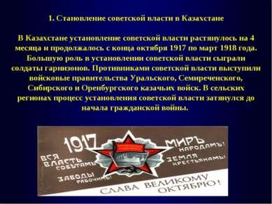 1. Становление советcкой власти в Казахстане В Казахстане установление советс...