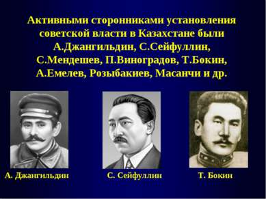 Активными сторонниками установления советской власти в Казахстане были А.Джан...