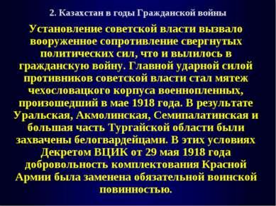 2. Казахстан в годы Гражданской войны Установление советской власти вызвало в...