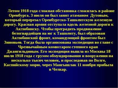 Летом 1918 года сложная обстановка сложилась в районе Оренбурга, 3 июля он бы...