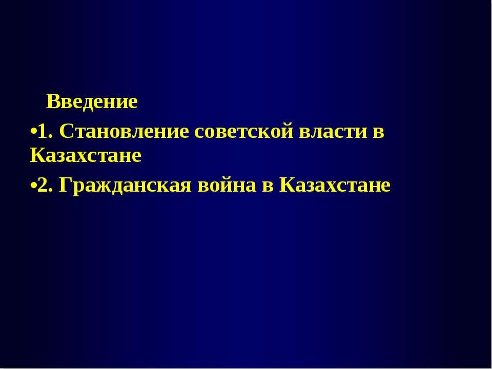 Введение 1. Становление советcкой власти в Казахстане 2. Гражданская война в ...