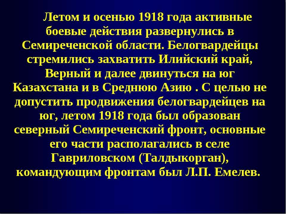 Летом и осенью 1918 года активные боевые действия развернулись в Семиреченско...