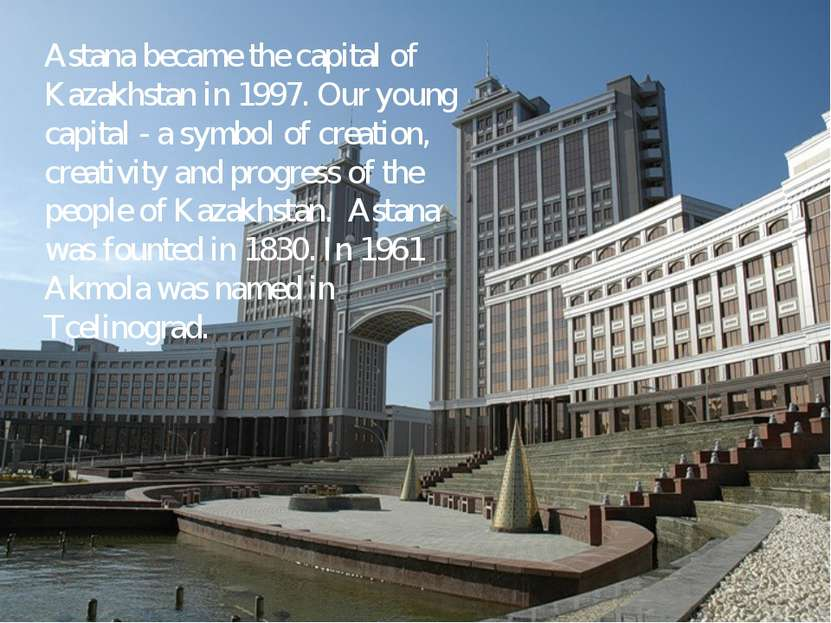 Astana became the capital of Kazakhstan in 1997. Our young capital - a symbol...