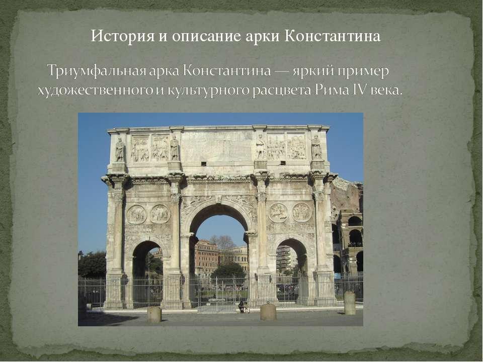 История и описание арки Константина