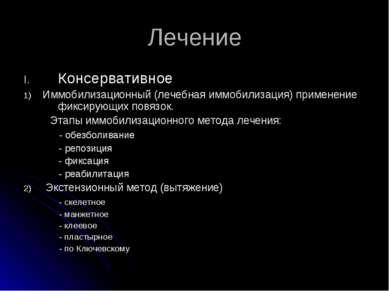 Лечение Консервативное 1) Иммобилизационный (лечебная иммобилизация) применен...