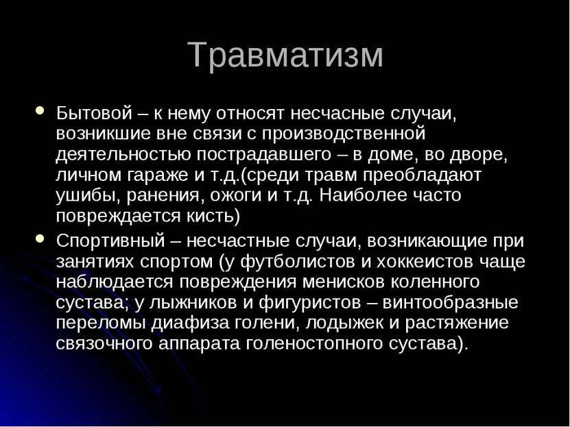 Травматизм Бытовой – к нему относят несчасные случаи, возникшие вне связи с п...