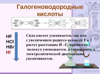 HF HCl HBr HI Галогеноводородные кислоты Сила кислот усиливается, так как с у...