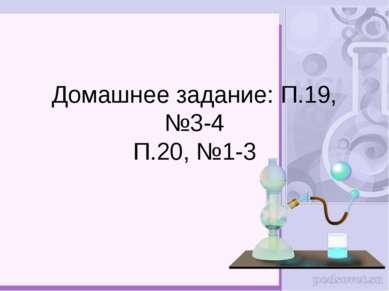 Домашнее задание: П.19, №3-4 П.20, №1-3