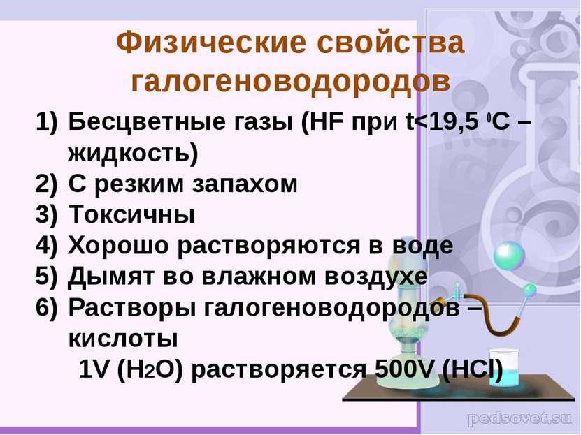 Бесцветные газы (HF при t