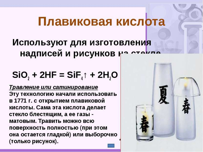 Используют для изготовления надписей и рисунков на стекле. SiO2 + 2HF = SiF4↑...