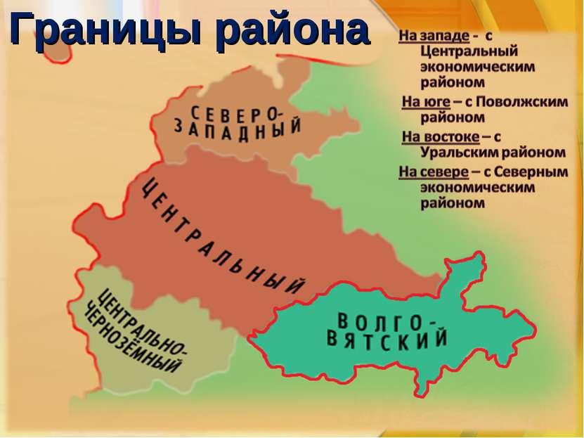 Границы района