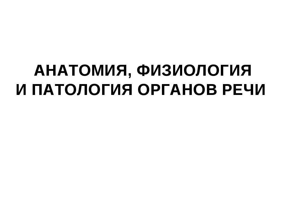 АНАТОМИЯ, ФИЗИОЛОГИЯ И ПАТОЛОГИЯ ОРГАНОВ РЕЧИ