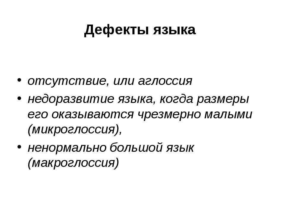 Дефекты языка отсутствие, или аглоссия недоразвитие языка, когда размеры его ...