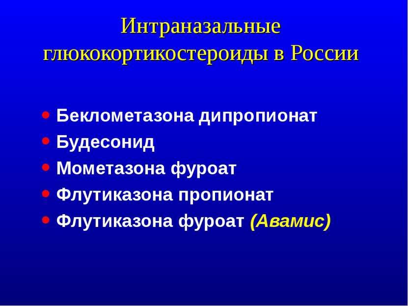 Интраназальные глюкокортикостероиды в России Беклометазона дипропионат Будесо...