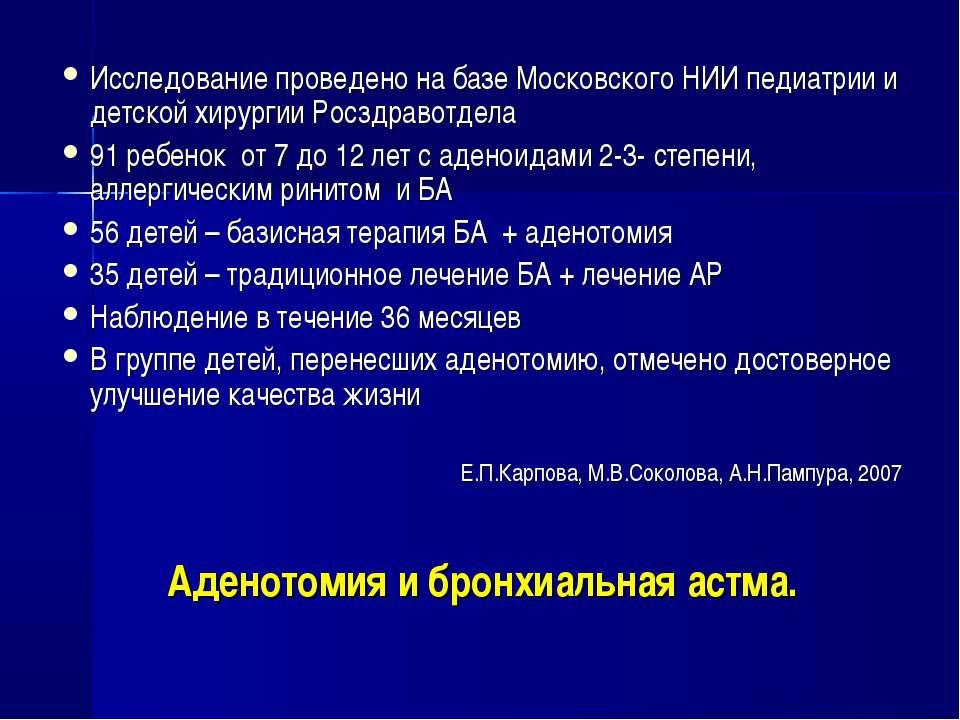 Аденотомия и бронхиальная астма. Исследование проведено на базе Московского Н...