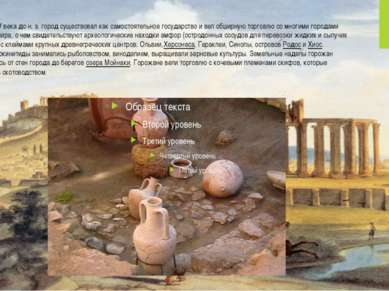 До конца IV века дон.э. город существовал как самостоятельное государство и...