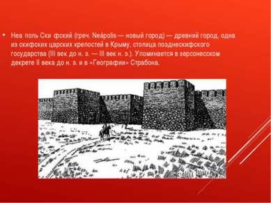 Неа поль Ски фский (греч. Neápolis — новый город) — древний город, одна из ск...