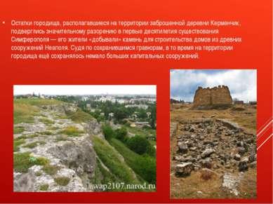 Остатки городища, располагавшиеся на территории заброшенной деревни Керменчик...