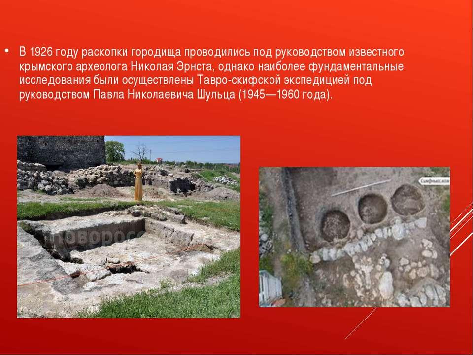 В 1926 году раскопки городища проводились под руководством известного крымско...