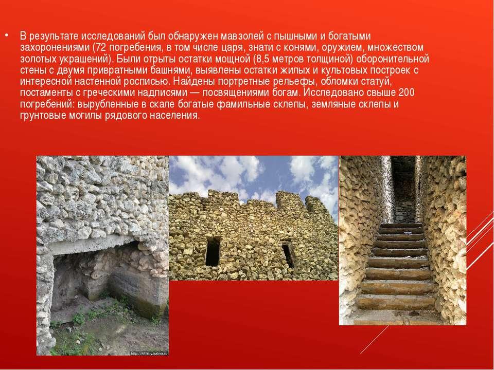 В результате исследований был обнаружен мавзолей с пышными и богатыми захорон...