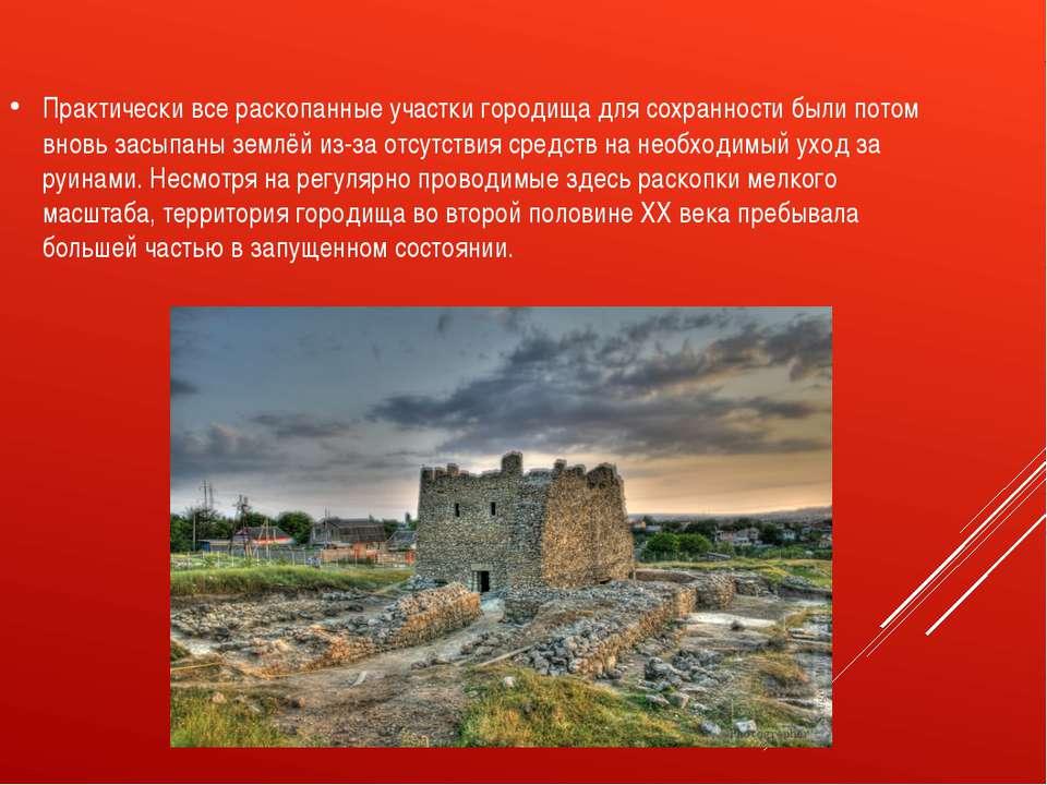 Практически все раскопанные участки городища для сохранности были потом вновь...
