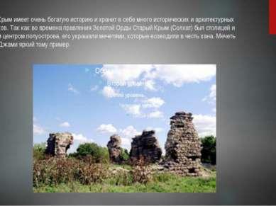 Старый Крым имеет очень богатую историю и хранит в себе много исторических и ...