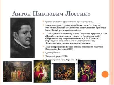 Антон Павлович Лосенко Русский живописец украинского происхождения. Родился в...
