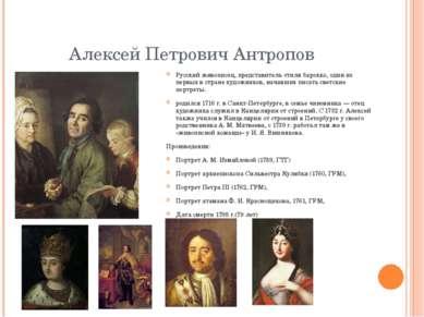 Алексей Петрович Антропов Русский живописец, представитель стиля барокко, оди...