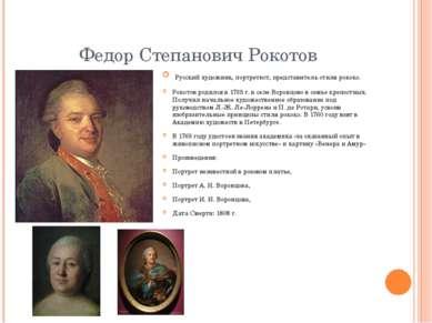 Федор Степанович Рокотов Русский художник, портретист, представитель ст...