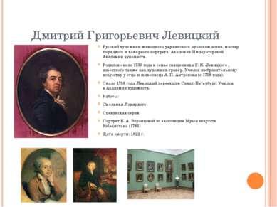 Дмитрий Григорьевич Левицкий Русский художник-живописец украинского происхожд...