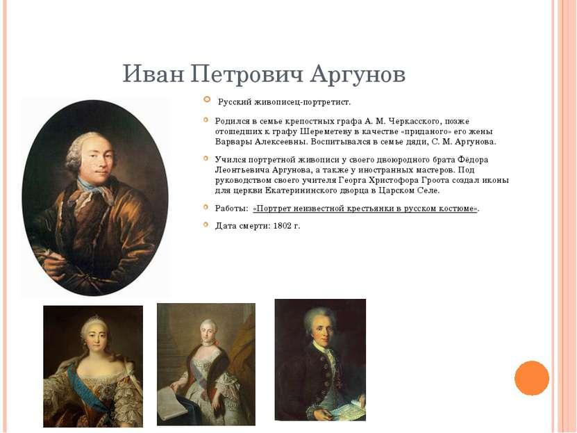 Иван Петрович Аргунов Русский живописец-портретист. Родился в семье кре...