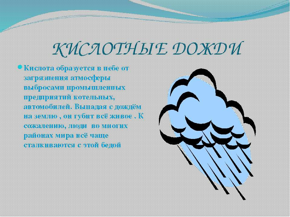 КИСЛОТНЫЕ ДОЖДИ Кислота образуется в небе от загрязнения атмосферы выбросами ...