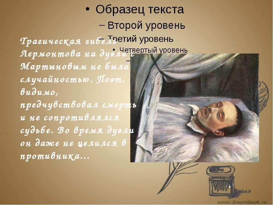 Трагическая гибель Лермонтова на дуэли с Мартыновым не была случайностью. Поэ...