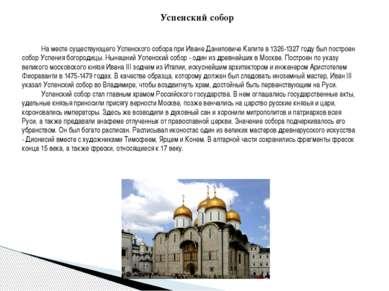 На месте существующего Успенского собора при Иване Даниловиче Калите в 1326-1...