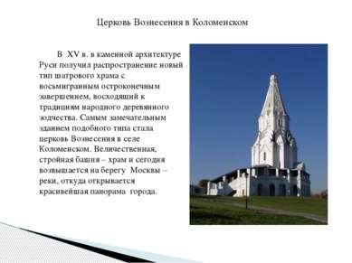 В XV в. в каменной архитектуре Руси получил распространение новый тип шатрово...