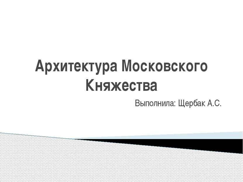 Архитектура Московского Княжества Выполнила: Щербак А.С.